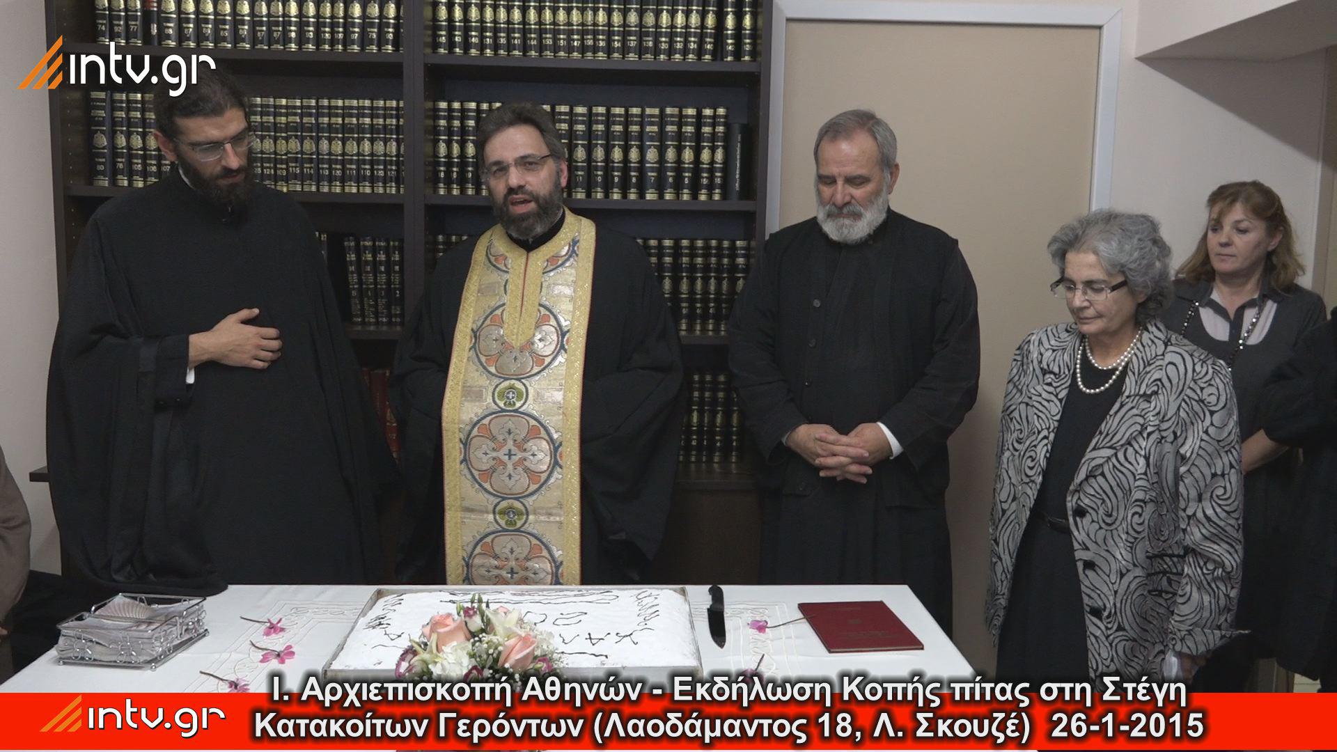 Ι. Αρχιεπισκοπή Αθηνών - Εκδήλωση Κοπής πίτας στη Στέγη Κατακοίτων Γερόντων (Λαοδάμαντος 18, Λ. Σκουζέ)
