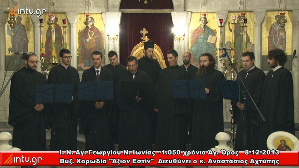 """Ι. Μητρόπολις Ν. Ιωνίας - Ι. Ν. Αγ. Γεωργίου Ν. Ιωνίας - 1.050 χρόνια Άγ. Όρος - Βυζαντινή  Χορωδία """"Άξιον Εστίν"""""""