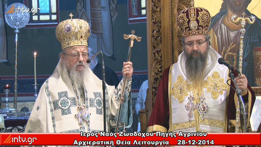 Ιερός Ναός Ζωοδόχου Πηγής Αγρινίου - Αρχιερατική Θεία Λειτουργία.
