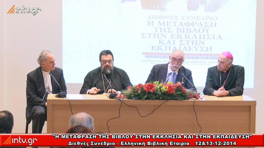 """Ελληνική Βιβλική Εταιρία - Διεθνές Συνέδριο με θέμα: """"Η Μετάφραση της Βίβλου στην Εκκλησία και στην Εκπαίδευση"""""""