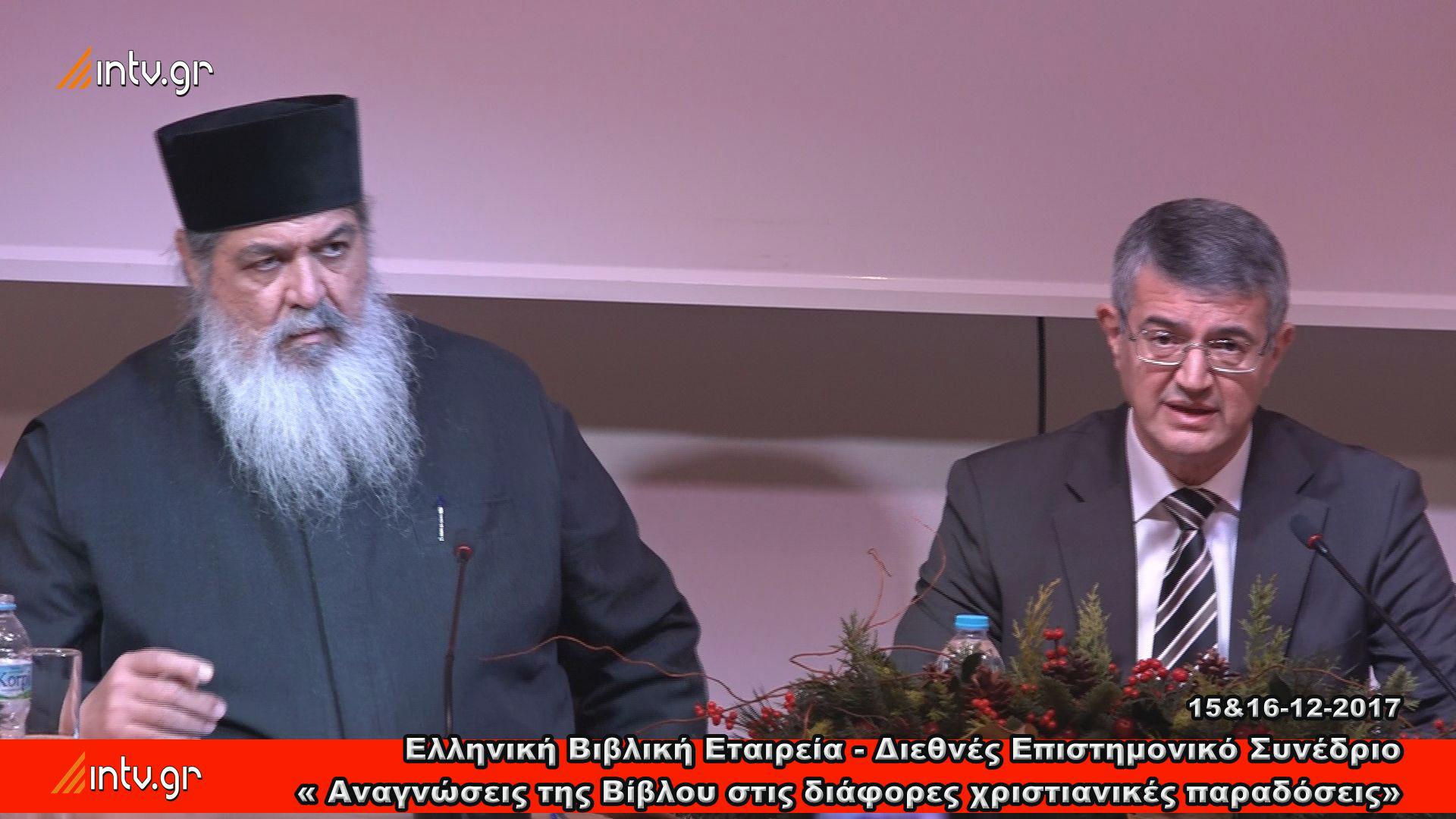 Ελληνική Βιβλική Εταιρεία - Διεθνές Επιστημονικό Συνέδριο - « Αναγνώσεις της Βίβλου στις διάφορες χριστιανικές παραδόσεις»