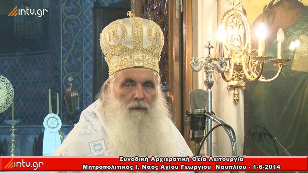 Συνοδική Αρχιερατική Θεία Λειτουργία  - Μητροπολιτικός Ι. Ναός Αγίου Γεωργίου  Ναυπλίου.