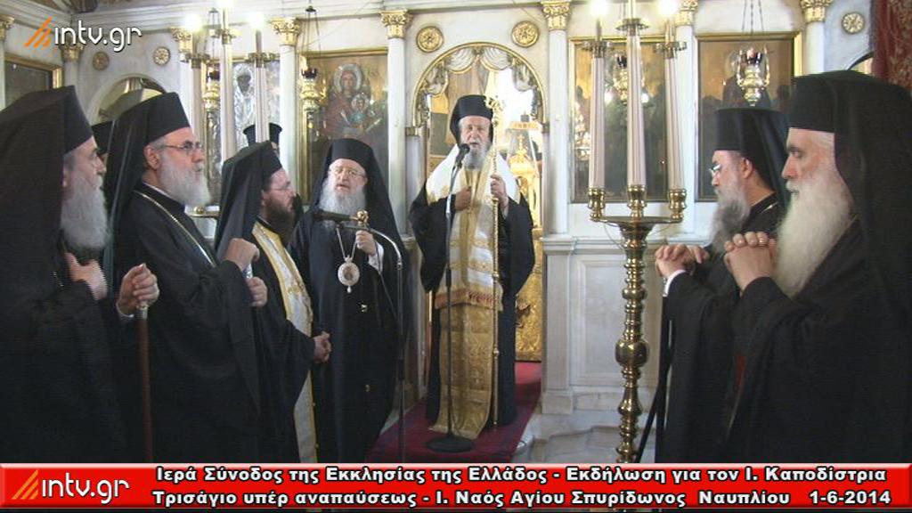 Ιερά Σύνοδος της Εκκλησίας της Ελλάδος - Εκδήλωση για τον Ι. Καποδίστρια Τρισάγιο υπέρ αναπαύσεως - Ι. Ναός Αγίου Σπυρίδωνος  Ναυπλίου.