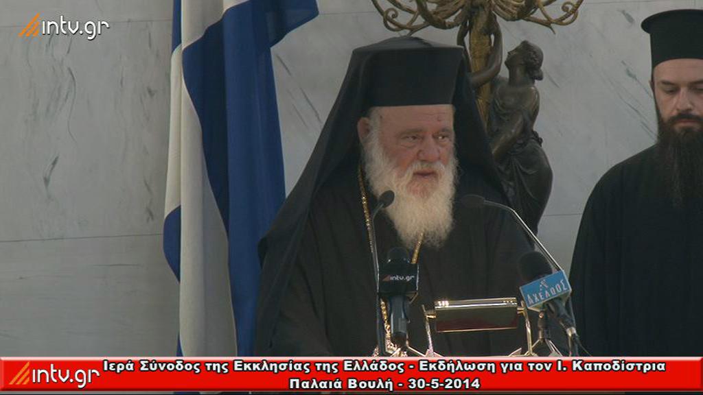 Ιερά Σύνοδος της Εκκλησίας της Ελλάδος - Εκδήλωση για τον Ι. Καποδίστρια - Παλαιά Βουλή