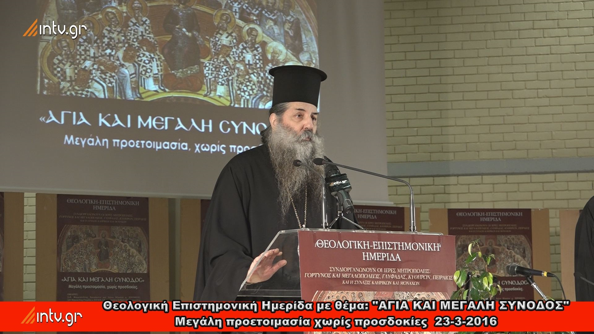 """Θεολογική-Επιστημονική Ημερίδα: """"Αγία και Μεγάλη Σύνοδος"""" - Μεγάλη προετοιμασία, χωρίς προσδοκίες"""