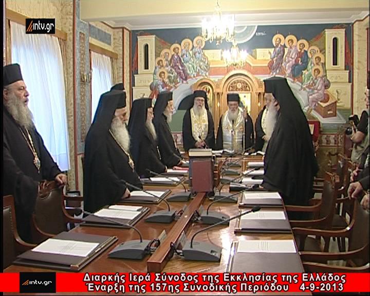 ΙΕΡΑ ΣΥΝΟΔΟΣ ΤΗΣ ΕΚΚΛΗΣΙΑΣ ΤΗΣ ΕΛΛΑΔΟΣ  - Πρώτη Συνεδρία της Διαρκής Ιεράς Συνόδου της 157ης Συνοδικής Περιόδου