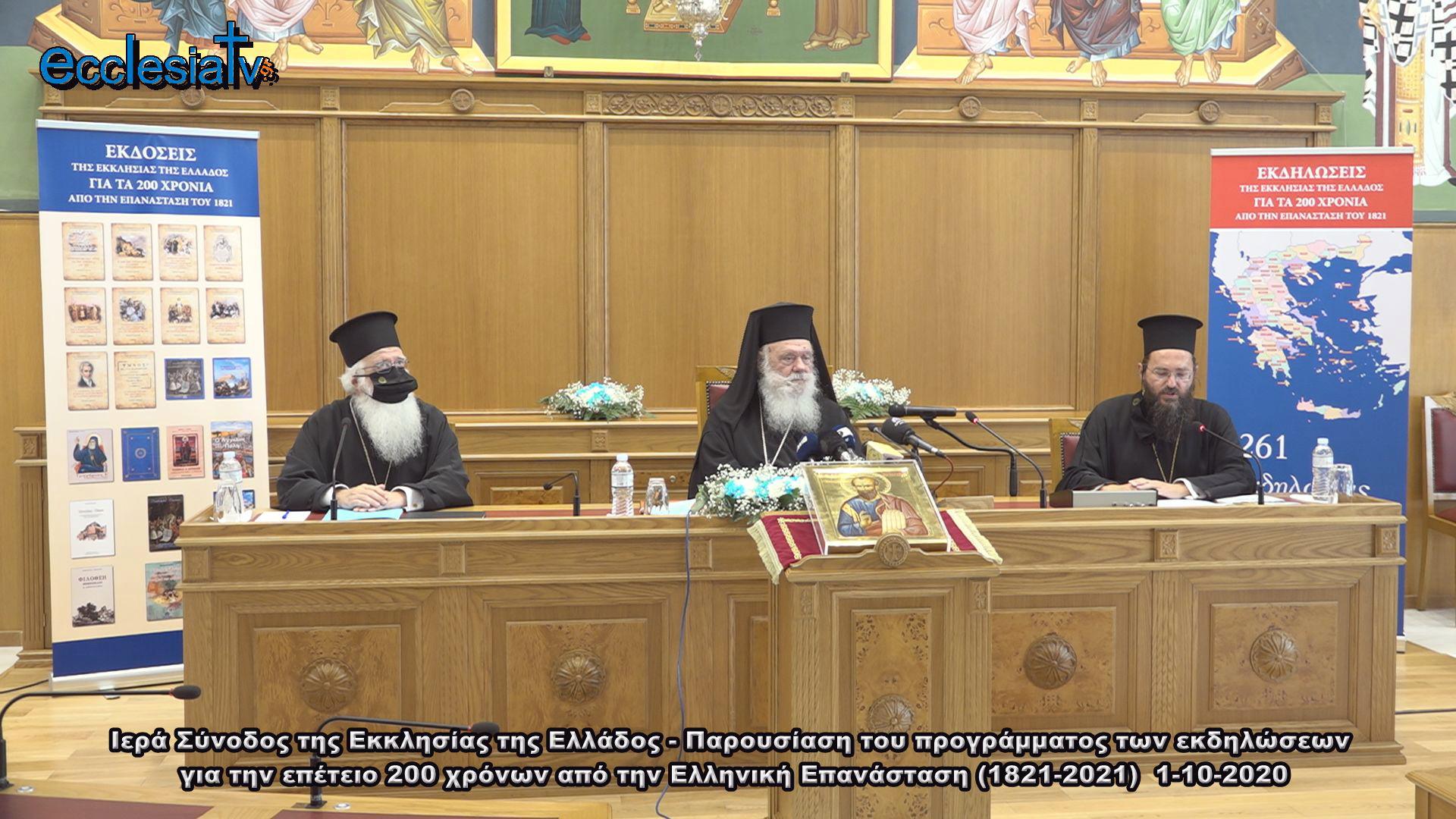 Ιερά Σύνοδος της Εκκλησίας της Ελλάδος - Παρουσίαση του προγράμματος των εκδηλώσεων  για την επέτειο 200 χρόνων από την Ελληνική Επανάσταση (1821-2021)  1-10-2020
