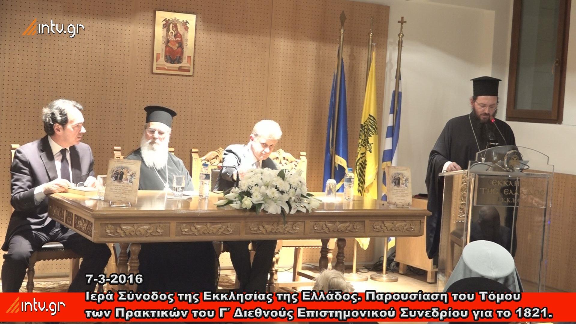 Ιερά Σύνοδος της Εκκλησίας της Ελλάδος.- Παρουσίαση του Τόμου των Πρακτικών του Γ΄ Διεθνούς Επιστημονικού Συνεδρίου για το 1821