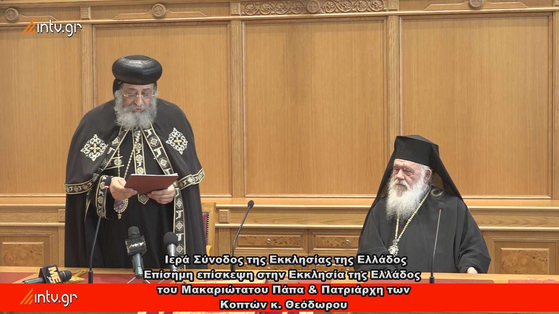 Ιερά Σύνοδος της Εκκλησίας της Ελλάδος - Επίσημη επίσκεψη στην Εκκλησία της Ελλάδος  του Μακαριώτατου Πάπα & Πατριάρχη των Κοπτών κ. Θεοδώρου