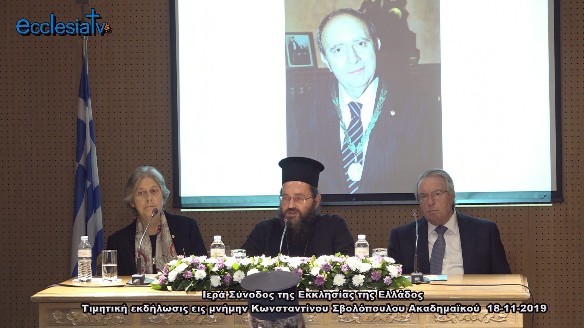 Ιερά Σύνοδος της Εκκλησίας της Ελλάδος  Τιμητική εκδήλωσις εις μνήμην Κωνσταντίνου Σβολόπουλου Ακαδημαϊκού