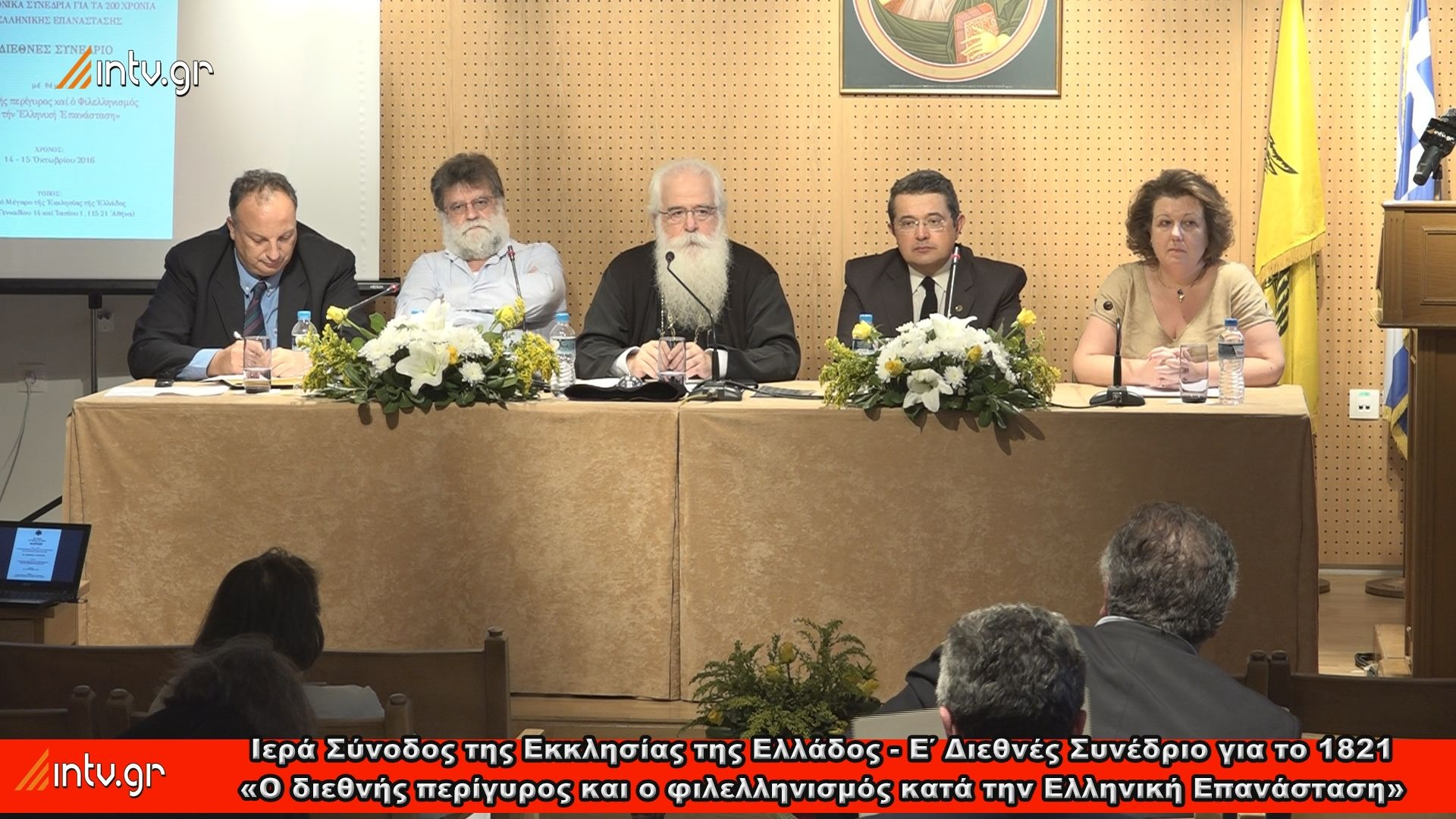 Ιερά Σύνοδος της Εκκλησίας της Ελλάδος - Ε΄ Διεθνές Συνέδριο για το 1821 «Ο διεθνής περίγυρος και ο φιλελληνισμός κατά την Ελληνική Επανάσταση»