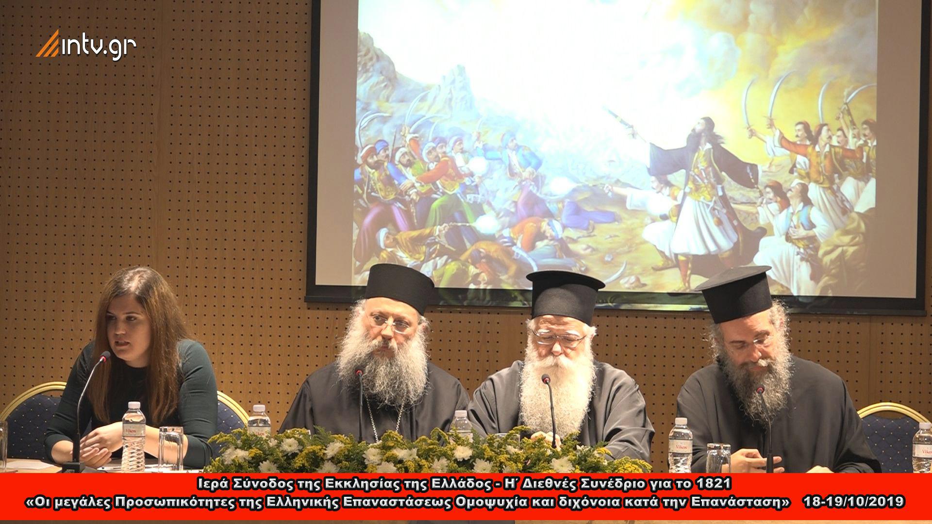 Ιερά Σύνοδος της Εκκλησίας της Ελλάδος - Η΄ Διεθνές Συνέδριο για το 1821 «Οι μεγάλες Προσωπικότητες της Ελληνικής Επαναστάσεως Ομοψυχία και διχόνοια κατά την Επανάσταση»