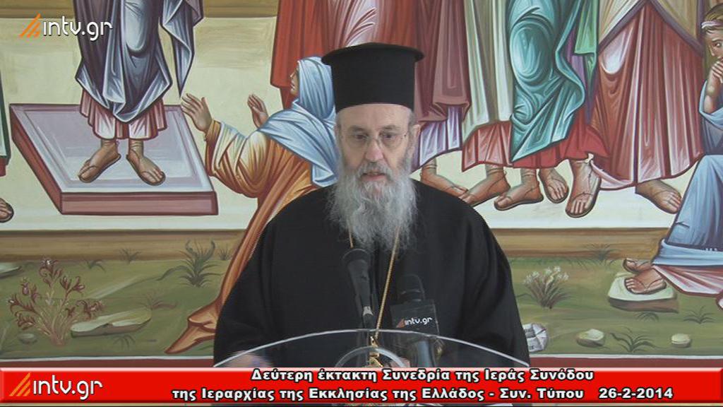 Δεύτερη έκτακτη Συνεδρία της Ιεράς Συνόδου της Ιεραρχίας της Εκκλησίας της Ελλάδος - Συν. Τύπου 26-2-2014