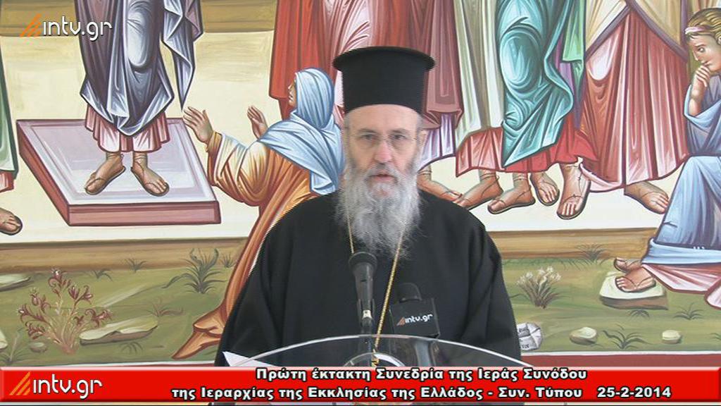 Πρώτη έκτακτη Συνεδρία της Ιεράς Συνόδου της Ιεραρχίας της Εκκλησίας της Ελλάδος - Συν. Τύπου   25-2-2014
