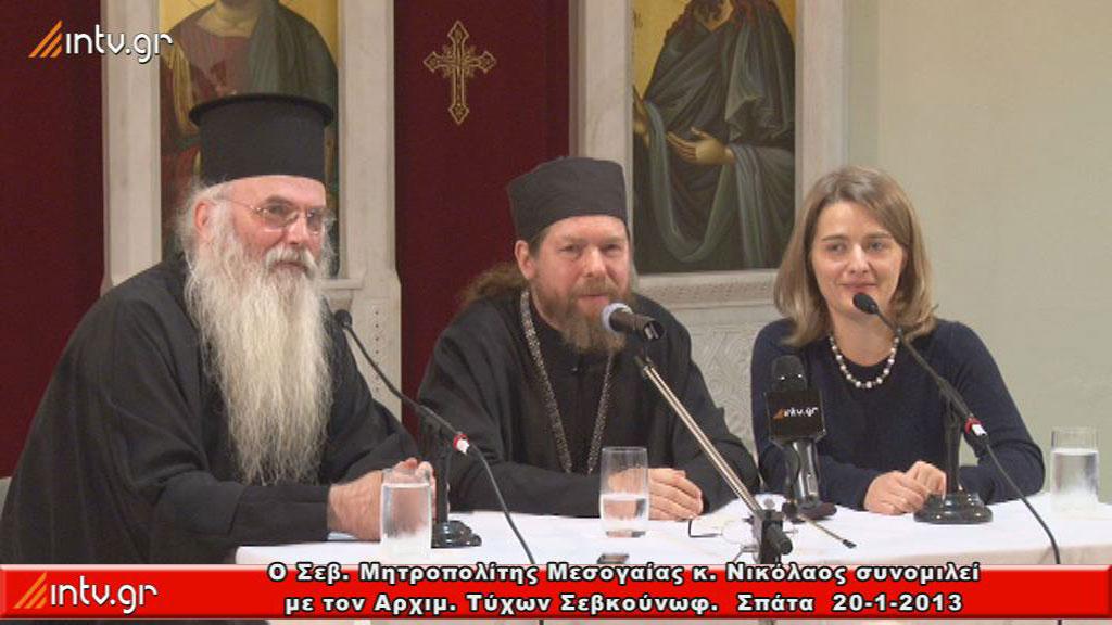 Ο Μητροπολίτης Μεσογαίας κ. Νικόλαος συνομιλεί με τον Αρχιμ. Τύχων Σεβκούνωφ Ηγούμενο της Ιεράς Μονής της Υπαπαντής στο Σρέτενσκι της Μόσχας.