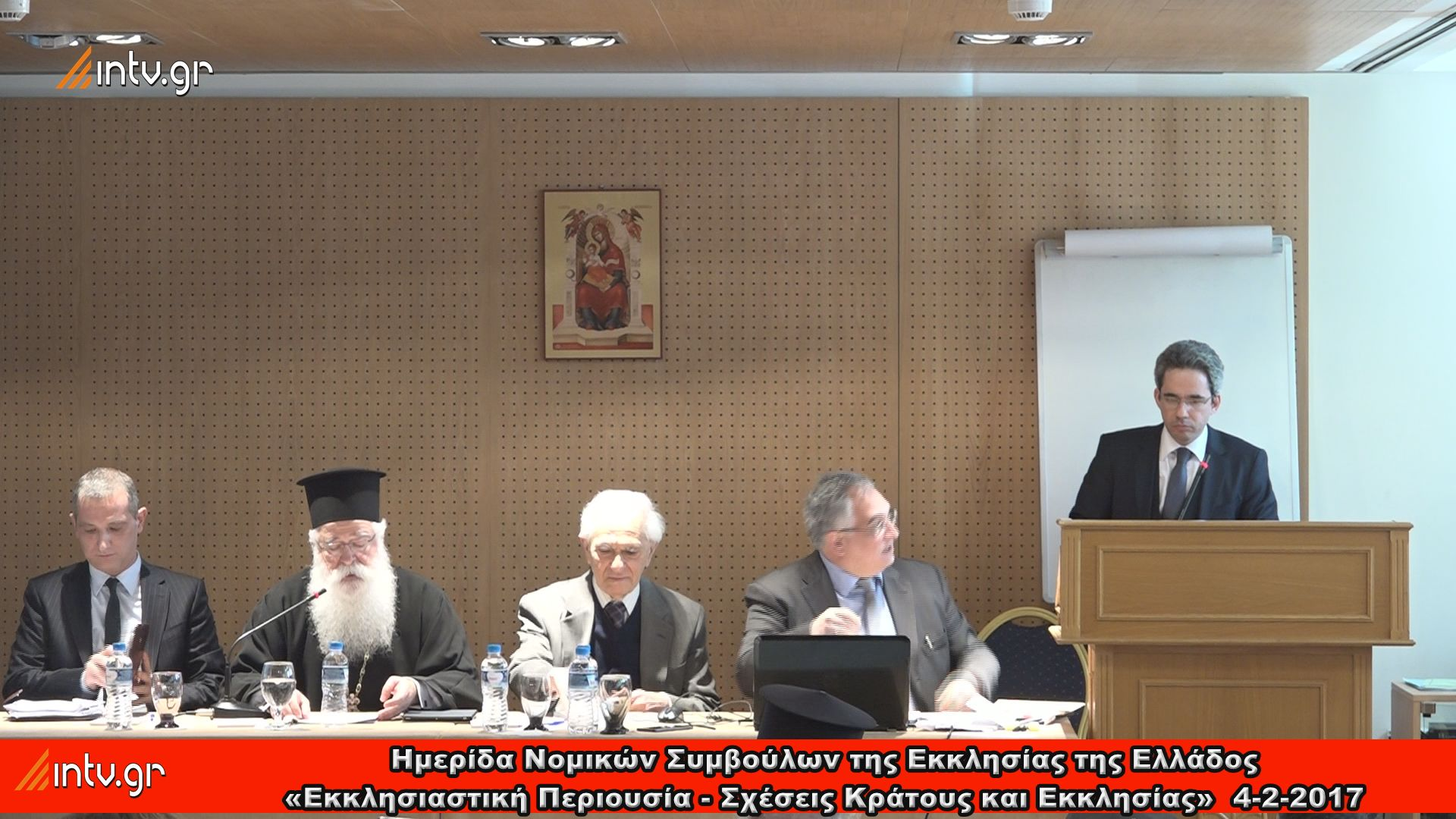 Ιερά Σύνοδος της Εκκλησίας της Ελλάδος - Ημερίδα νομικών συμβούλων της Εκκλησίας της Ελλάδος με θέμα: «Εκκλησιαστική Περιουσία - Σχέσεις Κράτους και Εκκλησίας»