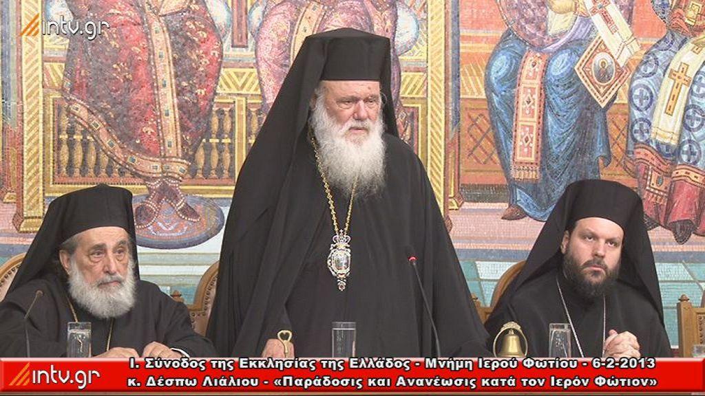 Τιμητική εκδήλωση της Ιεράς Συνόδου της Εκκλησίας της Ελλάδος για τον προστάτη της Άγιο Φώτιο - «Παράδοσις και Ανανέωσις κατά τον ιερόν Φώτιον» κ. Δέσπω Λιάλιου  - Καθηγήτρια του Α.Π.Θ.