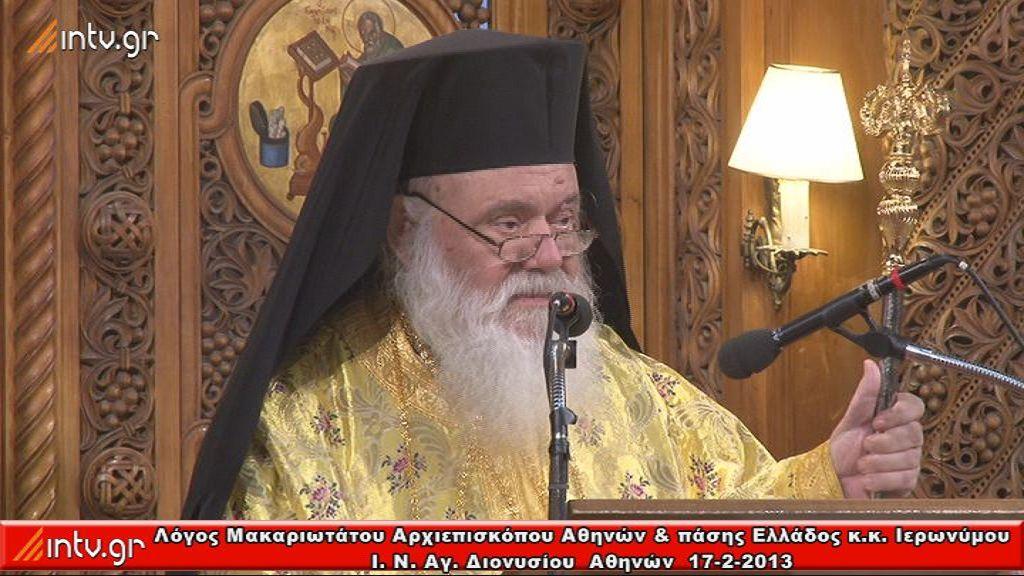 Λόγος Μακαριωτάτου Αρχιεπισκόπου Αθηνών και πάσης Ελλάδος κ.κ. Ιερωνύμου.