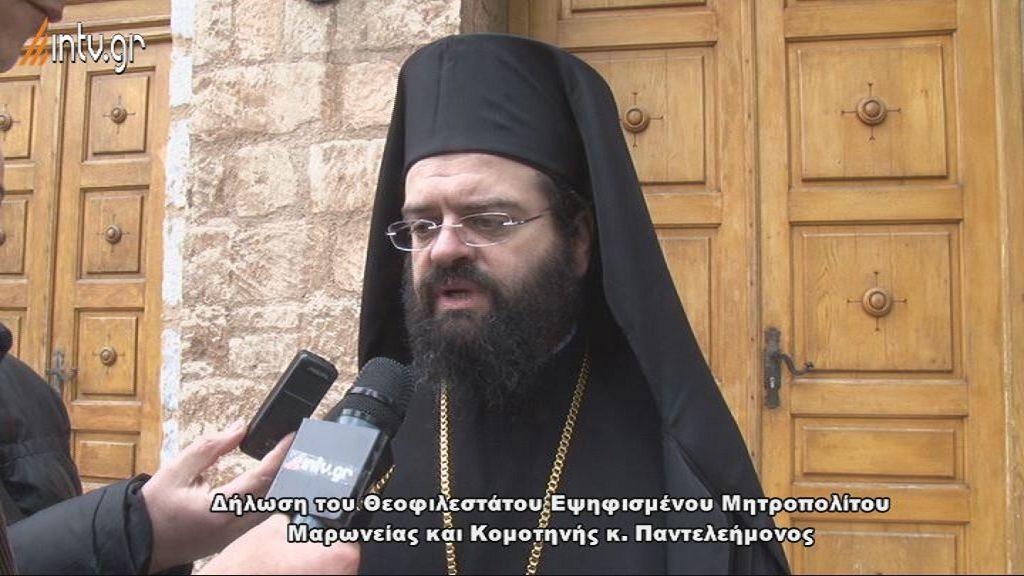 Δήλωση του Θεοφιλεστάτου Εψηφισμένου Μητροπολίτου Μαρωνείας και Κομοτηνής κ. Παντελεήμονος.