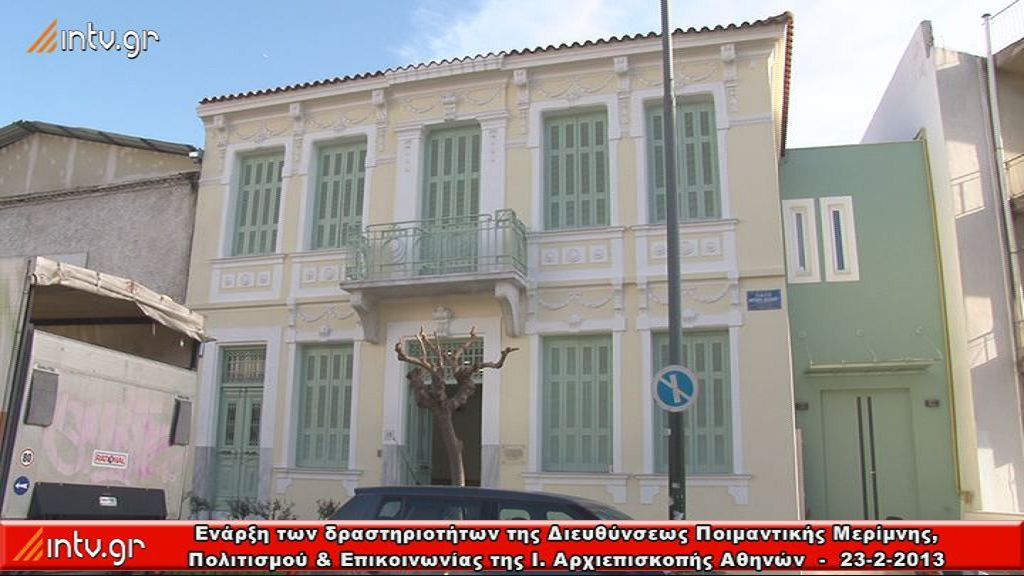 Ιερά Αρχιεπισκοπή Αθηνών - Έναρξη των δραστηριοτήτων της Διευθύνσεως Ποιμαντικής Μερίμνης, Πολιτισμού και Επικοινωνίας.