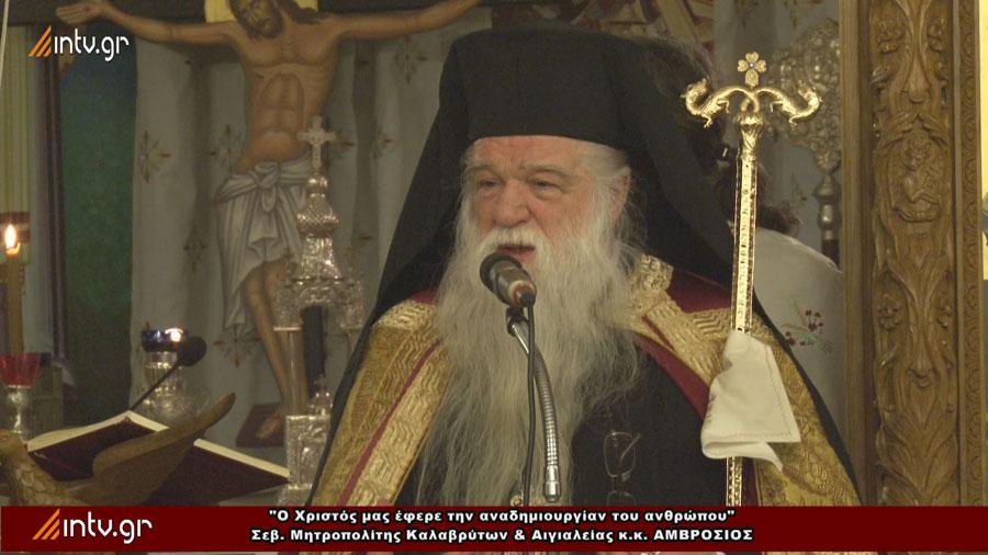 Ο Χριστός μας έφερε την αναδημιουργία του ανθρώπου - Σεβ. Μητροπολίτης Καλαβρύτων & Αιγιαλείας  κ.κ. ΑΜΒΡΟΣΙΟΣ