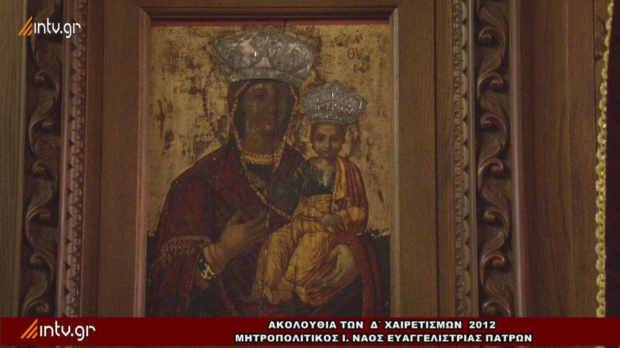 Δ' ΧΑΙΡΕΤΙΣΜΟΙ - Ιερός Μητροπολιτικός Ναός Ευαγγελιστρίας Πατρών