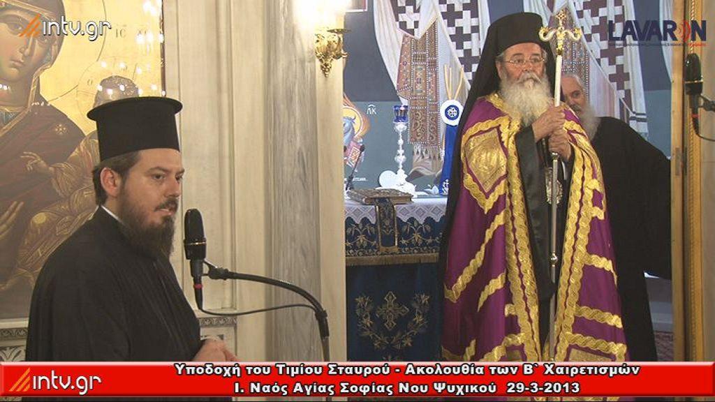 Ιερός Ναός Αγίας Σοφίας Νέου Ψυχικού - Υποδοχή του Τιμίου Σταυρού από την Ιερά Μητρόπολη Σερβίων & Κοζάνης -  Ακολουθία των Β`  Χαιρετισμών.