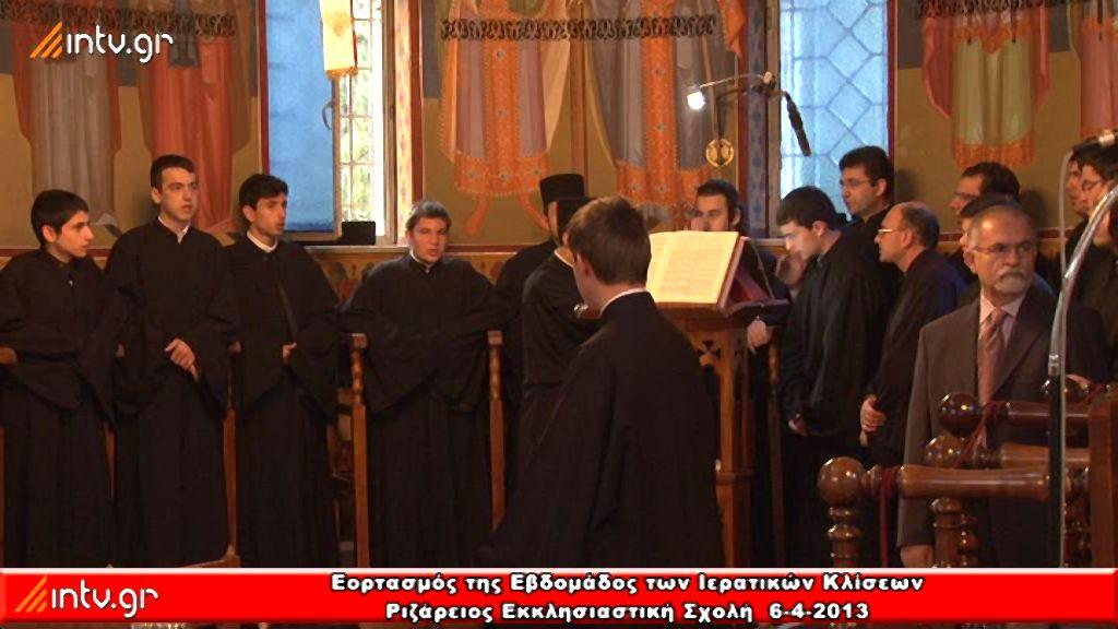 Εορτασμός της Εβδομάδος των Ιερατικών Κλίσεων
