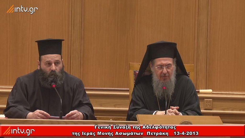 Γενική Σύναξη της Αδελφότητας της Ιεράς Μονής Ασωμάτων Πετράκη