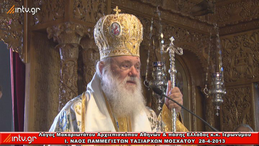 Λόγος Μακαριωτάτου Αρχιεπισκόπου Αθηνών και πάσης Ελλάδος κ.κ. Ιερωνύμου
