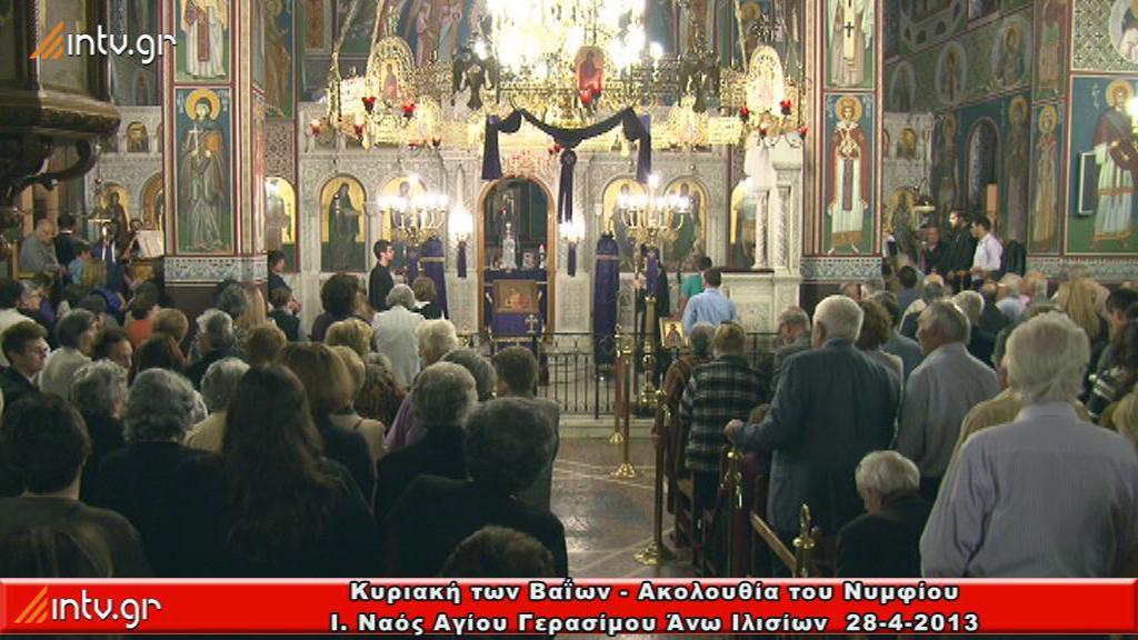 Κυριακή των Βαΐων - Ακολουθία του Νυμφίου. - Ι. Ναός Αγίου Γερασίμου Ιλισίων