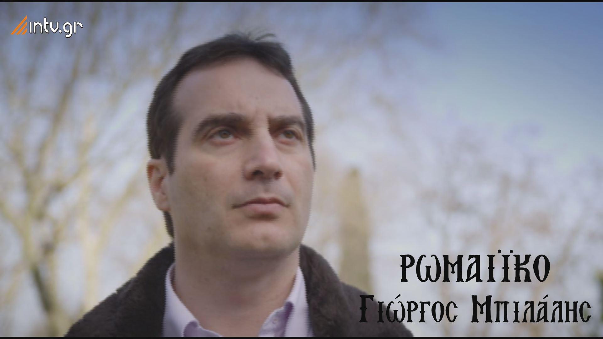 Ρωμέϊκο - Γιώργος Μπιλάλης