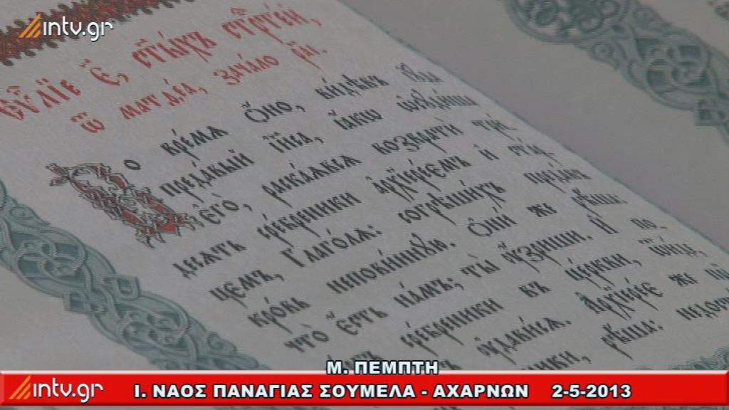 Μ. Πέμπτη - Ακολουθία των Παθών. - Ι. Ναός Παναγίας Σουμελά Αχαρνών. (Στην Ρωσική και Ελληνική γλώσσα)