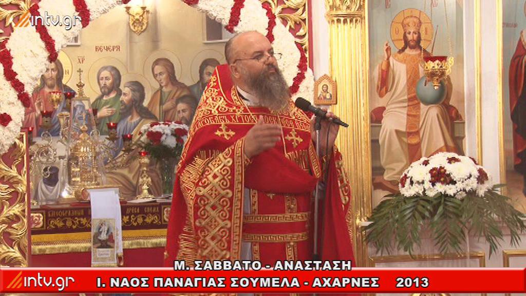 Ανάσταση - Ι. Ναός Παναγίας Σουμελά Αχαρνές. (Στην Ρωσική και Ελληνική γλώσσα)