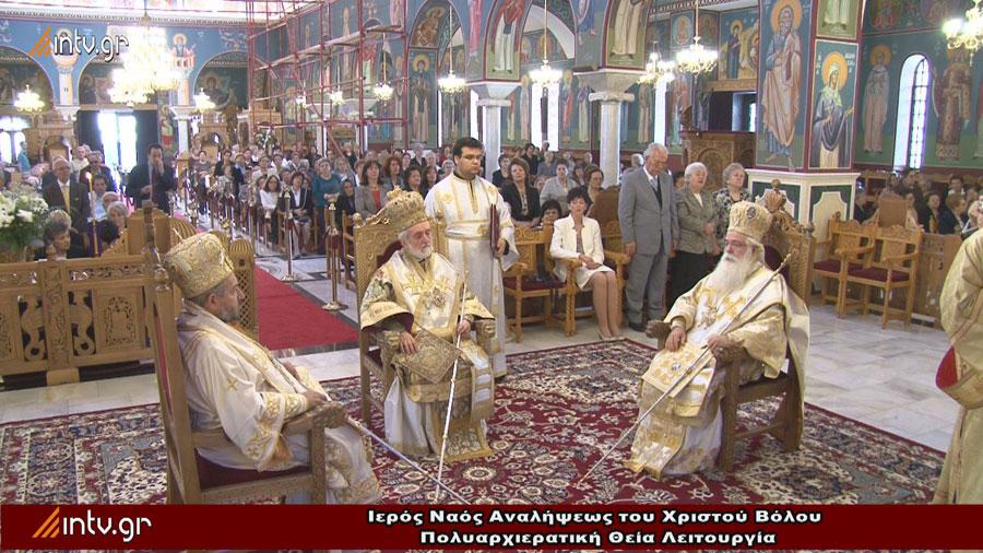Ι. Ν. Αναλήψεως του Χριστού Βόλου - Πολυαρχιερατική Θ. Λειτουργία.