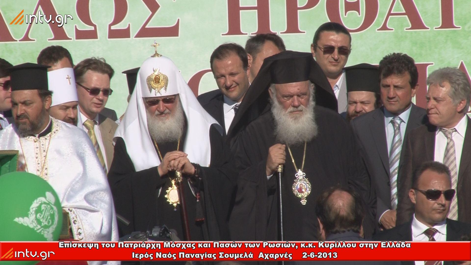Επίσκεψη του Πατριάρχη Μόσχας και Πασών των Ρωσιών, κ.κ. Κυρίλλου στην Ελλάδα - 2η ημέρα - Ι. Ν. Παναγίας Σουμελά Αχαρνές