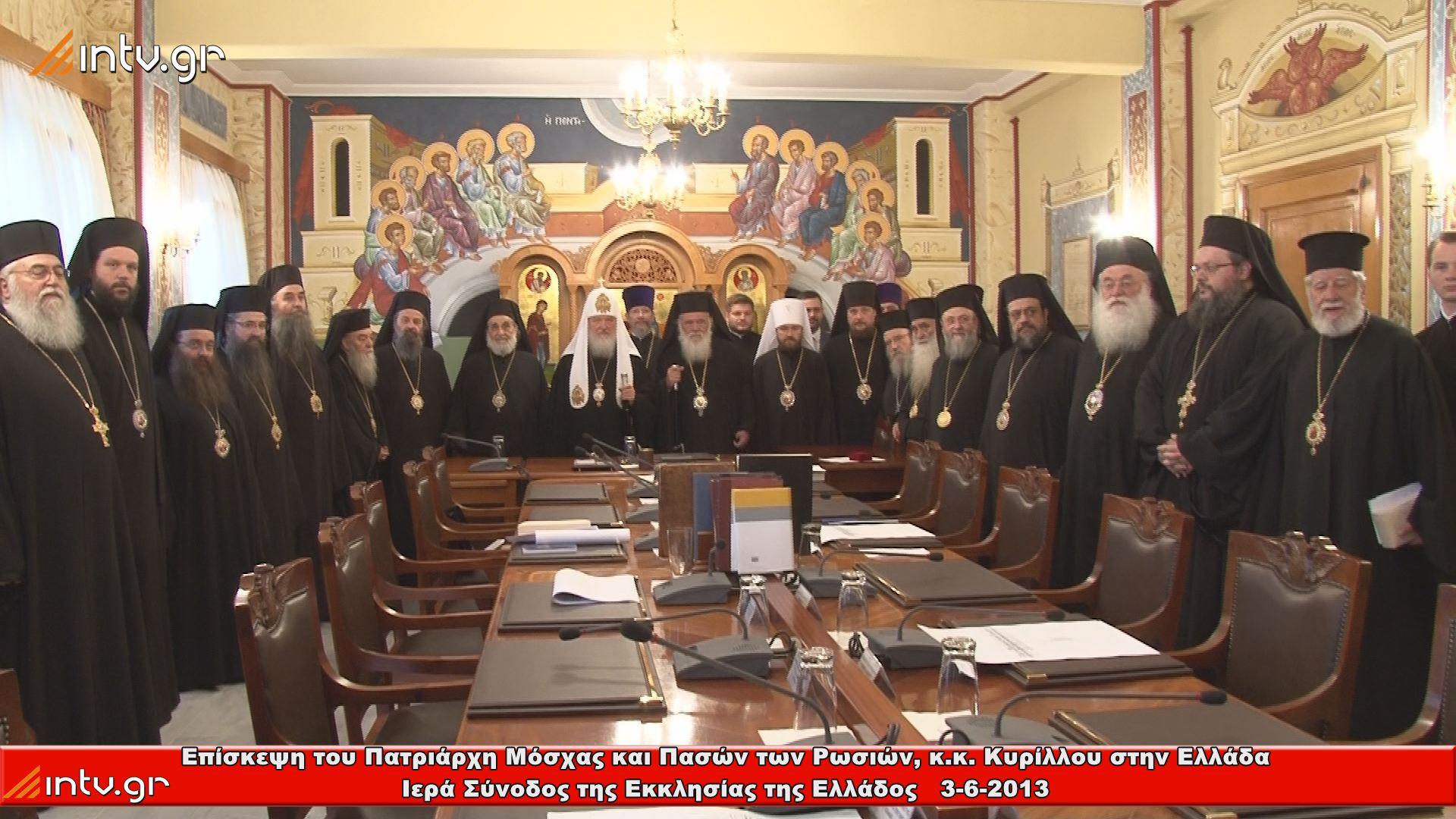 Επίσκεψη του Πατριάρχη Μόσχας και Πασών των Ρωσιών, κ.κ. Κυρίλλου στην Ελλάδα - 3η ημέρα - Ιερά Σύνοδος της Εκκλησίας της Ελλάδος