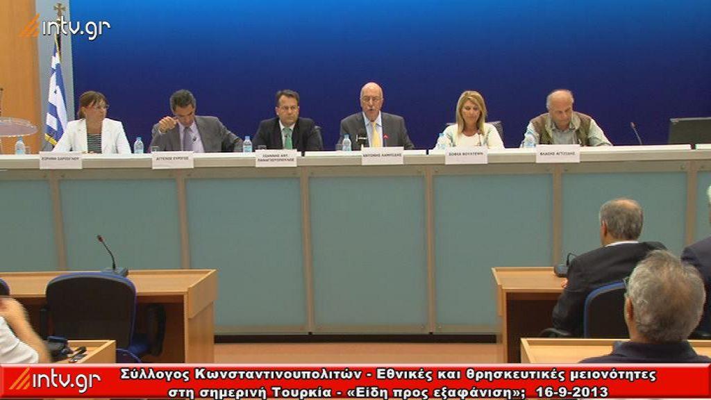 Σύλλογος Κωνσταντινουπολιτών - Εθνικές και θρησκευτικές μειονότητες στη σημερινή Τουρκία - «Είδη προς εξαφάνιση»;