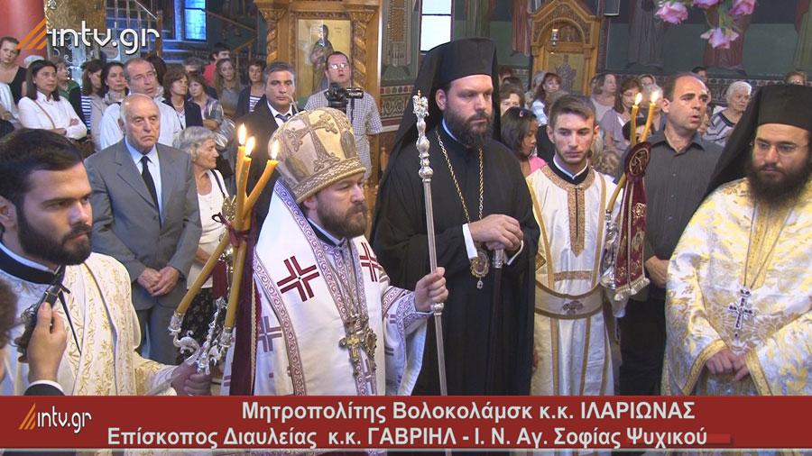 Μητροπολίτης Βολοκολάμσκ κ.κ. ΙΛΑΡΙΩΝΑΣ, Επίσκοπος Διαυλείας  κ.κ. ΓΑΒΡΙΗΛ - Ι. Ν. Αγ. Σοφίας Ψυχικού