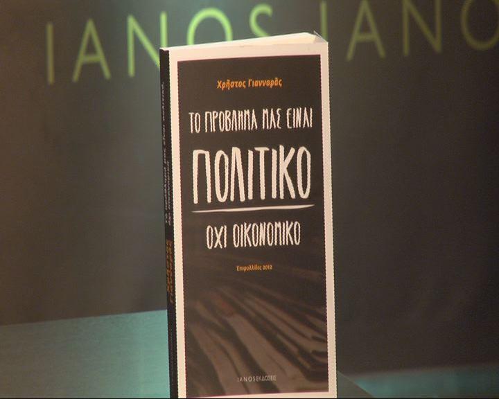 """Χρήστος Γιανναράς -  """"Το πρόβλημά μας είναι πολιτικό, όχι οικονομικό"""", εκδόσεις ΙΑΝΟS"""