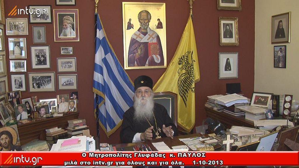 Ο Μητροπολίτης Γλυφάδας κ. ΠΑΥΛΟΣ μιλάει στο intv.gr για όλους και για όλα