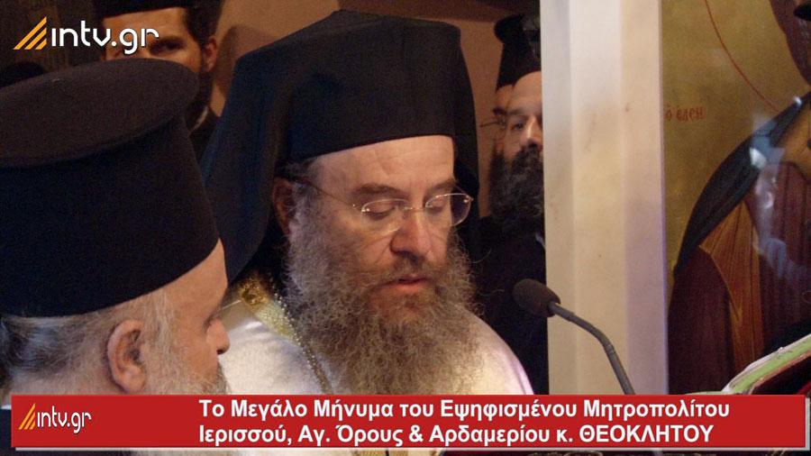Το Μεγάλο Μήνυμα του Εψηφισμένου Μητροπολίτη Ιερισσού, Αγίου Όρους και Αρδαμερίου κ.κ. ΘΕΟΚΛΗΤΟΥ