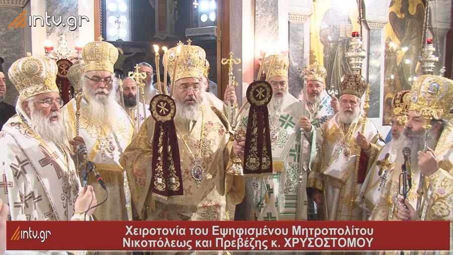 Χειροτονία Μητροπολίτου Νικοπόλεως και Πρεβέζης κ. ΧΡΥΣΟΣΤΟΜΟΥ - Ι. Ναός Αγίου Νικολάου Αχαρνών