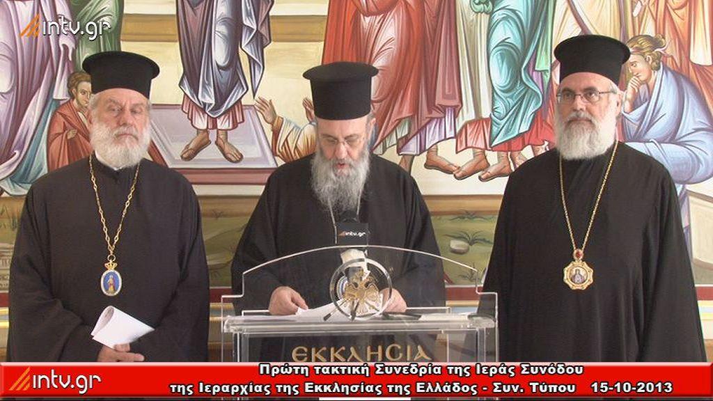 Α΄ Διεθνές Επιστημονικό Συνέδριο της Ιεράς Συνόδου της Εκκλησίας της Ελλάδος - Ειδική Συνοδική Επιτροπή Πολιτιστικής Ταυτότητος με θέμα: «Ιστοριογραφία και Πηγές για την ερμηνεία του 1821»