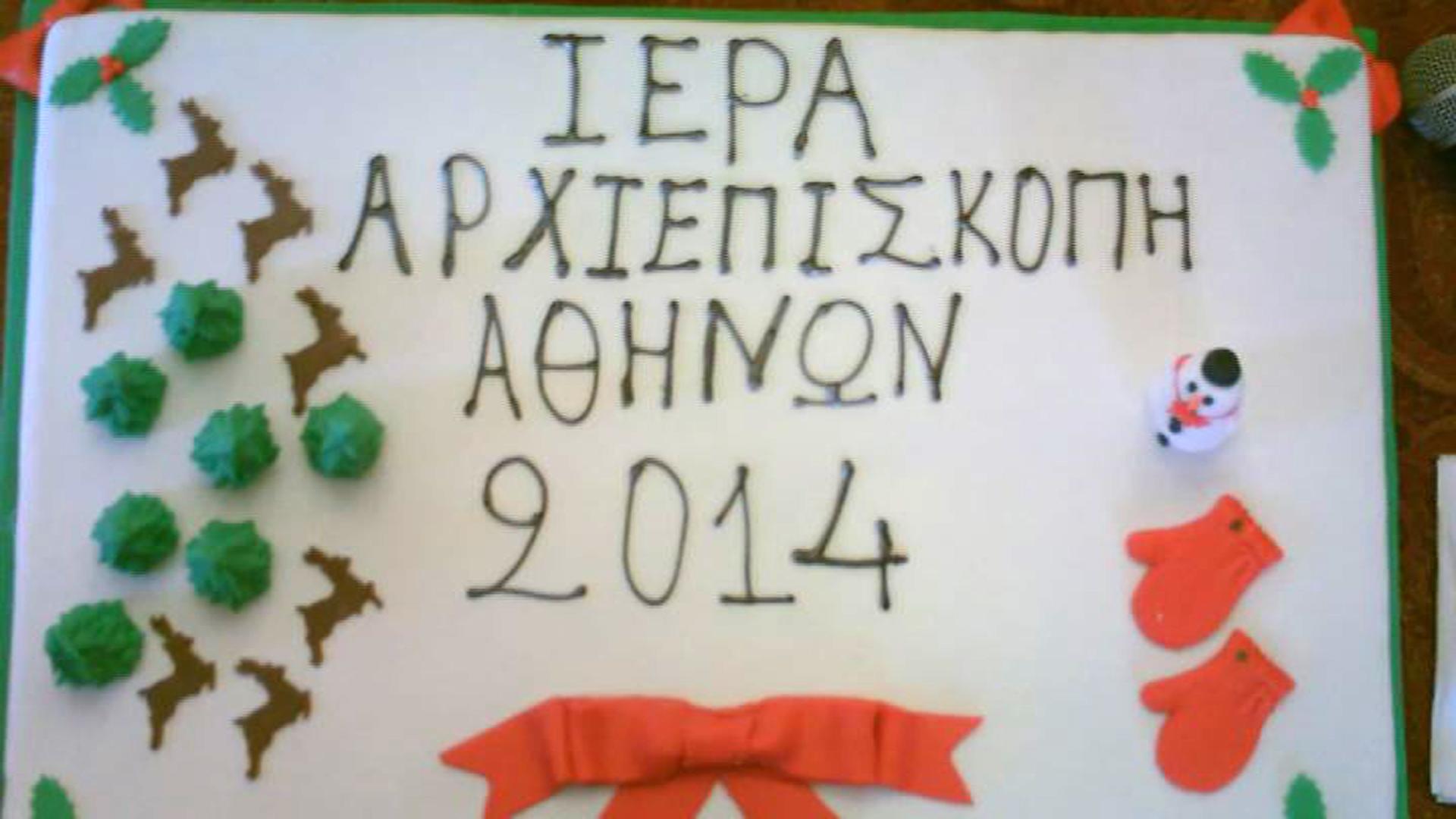 Ιερά Αρχιεπισκοπή Αθηνών - Κοπή πρωτοχρονιάτικης πίτας