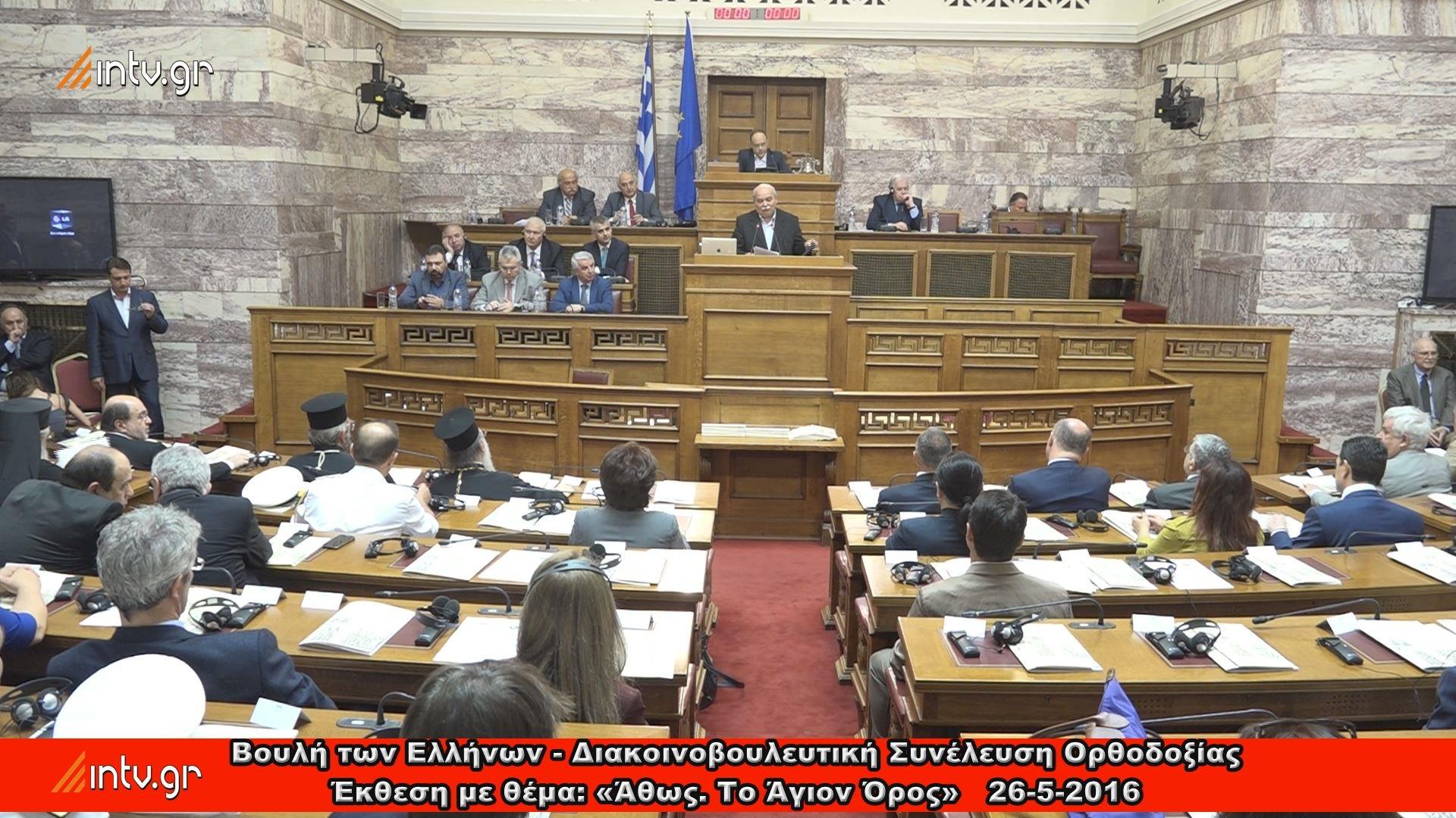 Βουλή των Ελλήνων - Διακοινοβουλευτική Συνέλευση Ορθοδοξίας Έκθεση με θέμα: «Άθως. Το Άγιον Όρος»