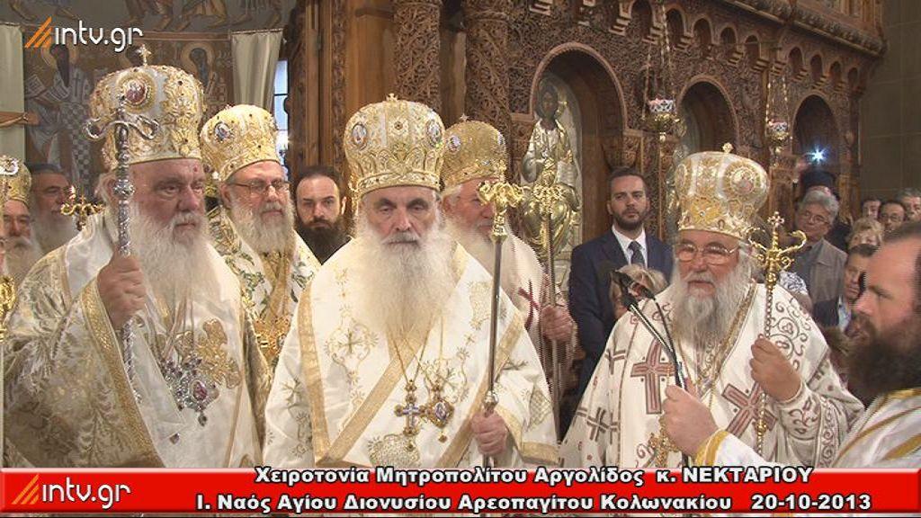 Χειροτονία Μητροπολίτου Αργολίδος  κ.ΝΕΚΤΑΡΙΟΥ - Ι. Ναός Αγίου Διονυσίου Αρεοπαγίτου Κολωνακίου