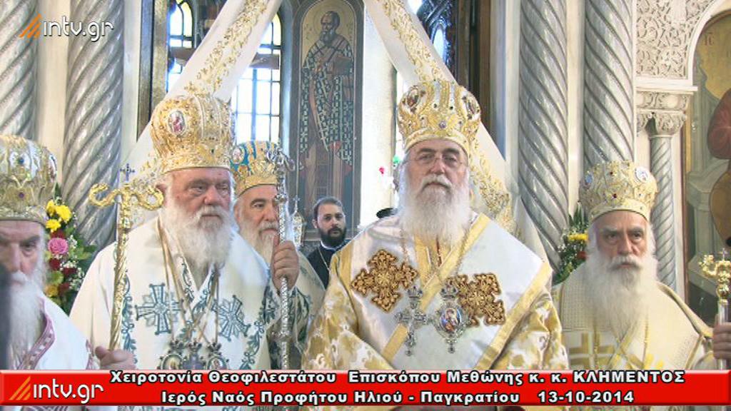 Χειροτονία του Επισκόπου Μεθώνης κ. κ. ΚΛΗΜΕΝΤΟΣ - Αρχιγραμματέα της Ιεράς Συνόδου της Εκκλησίας της Ελλάδος.