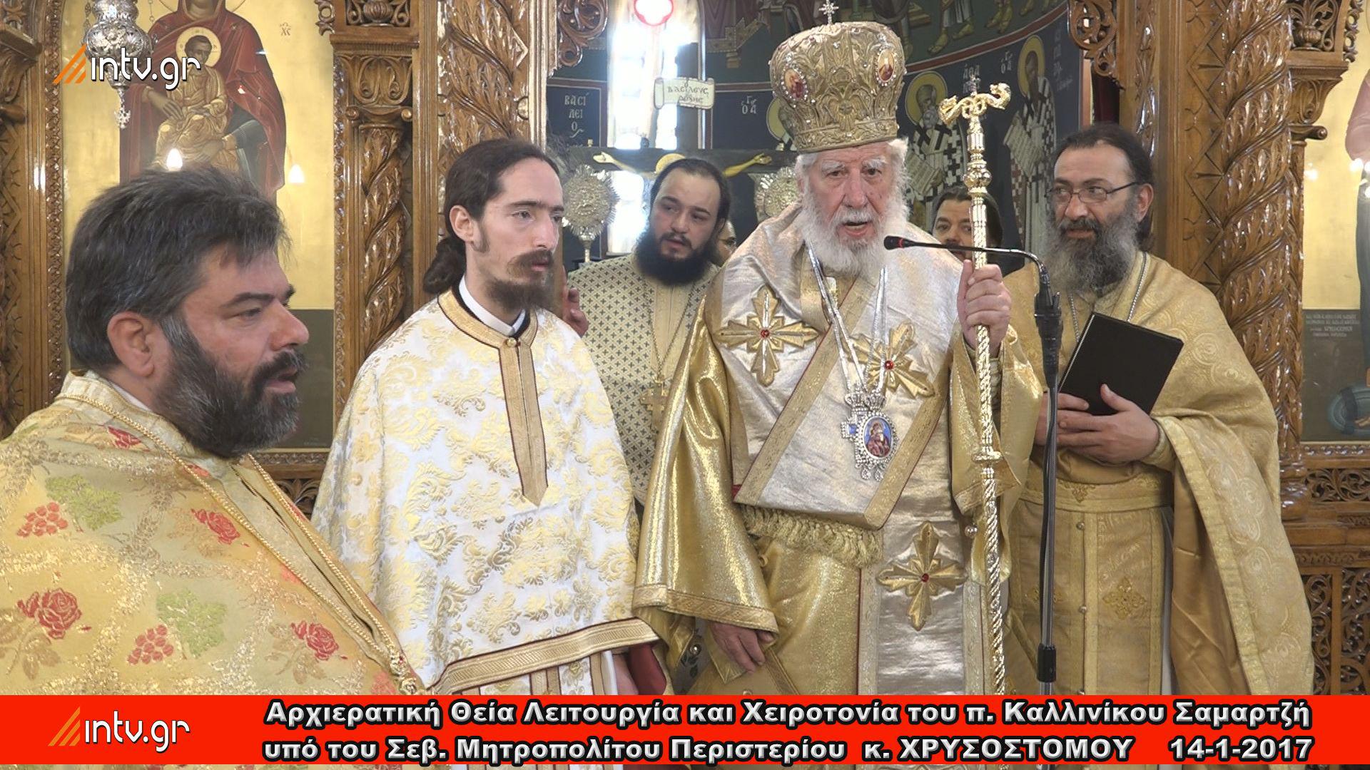Αρχιερατική Θεία Λειτουργία και Χειροτονία του π. Καλλινίκου Σαμαρτζή υπό του Σεβ. Μητροπολίτου Περιστερίου  κ. ΧΡΥΣΟΣΤΟΜΟΥ