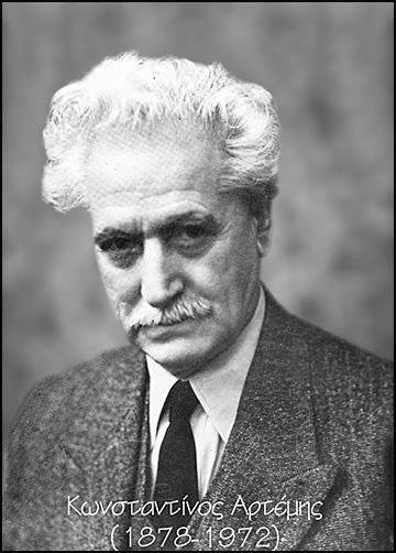 """Ι. Ναός Αγ. Βασιλείου οδ. Μετσόβου - Επιστημονική Ημερίδα - """"Ο Ζωγράφος Κωνσταντίνος Αρτέμης, ως ο κυριότερος εκπρόσωπος της Ναζαρινής ζωγραφικής στην Ελλάδα"""""""